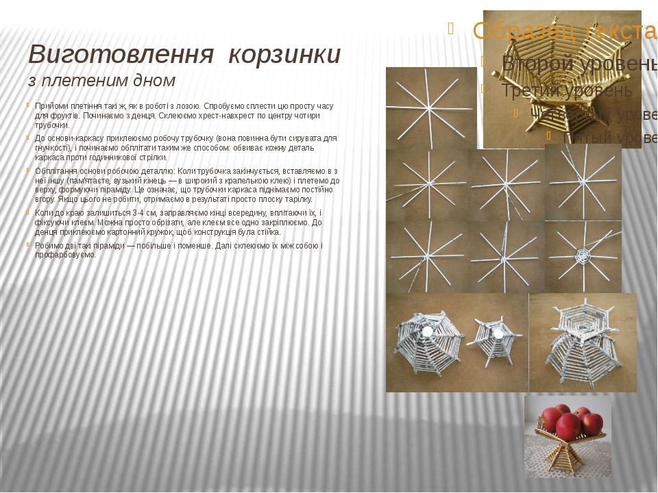 Виготовлення корзинки з плетеним дном Прийоми плетіння такі ж, як в роботі з...
