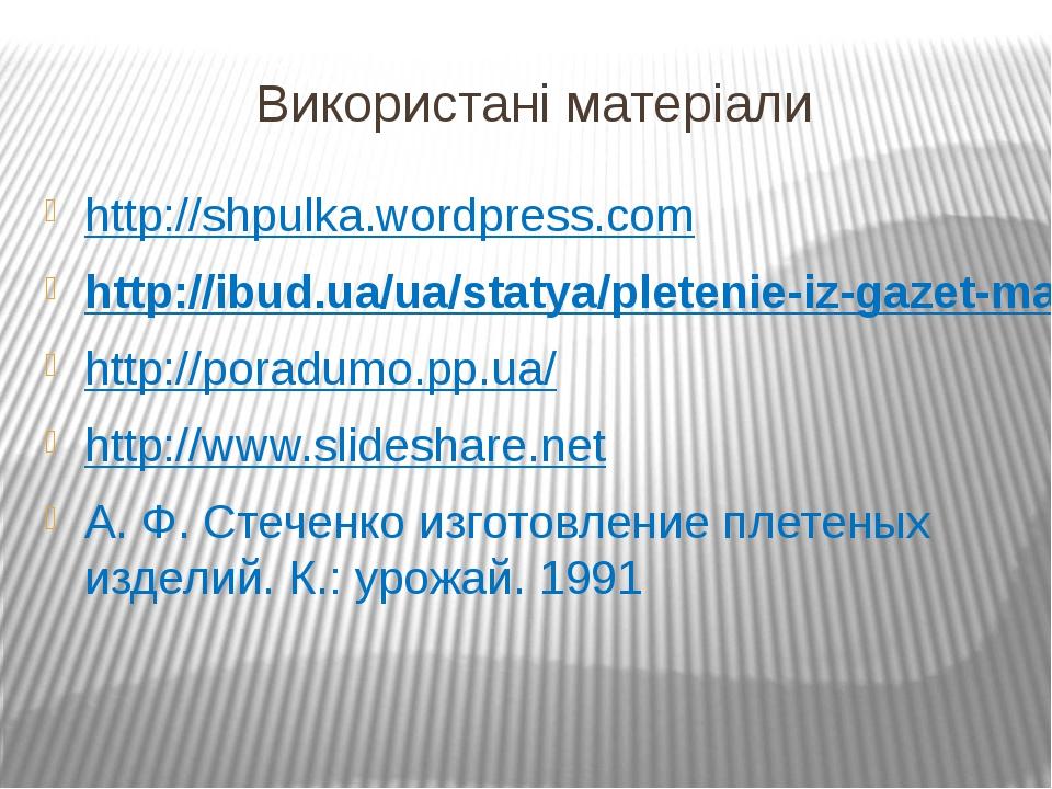 Використані матеріали http://shpulka.wordpress.com http://ibud.ua/ua/statya/p...