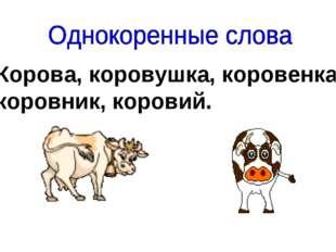 Корова, коровушка, коровенка, коровник, коровий.