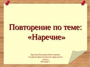Повторение по теме: «Наречие» Брюхова Екатерина Вячеславовна Студентка филол