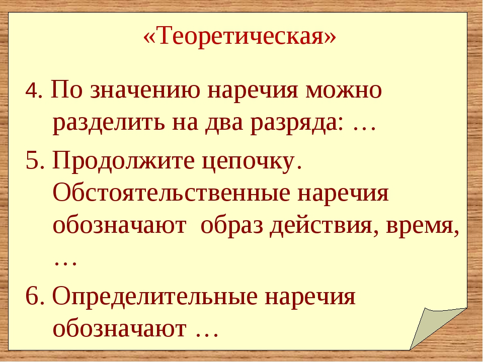 «Теоретическая» 4. По значению наречия можно разделить на два разряда: … 5. П...