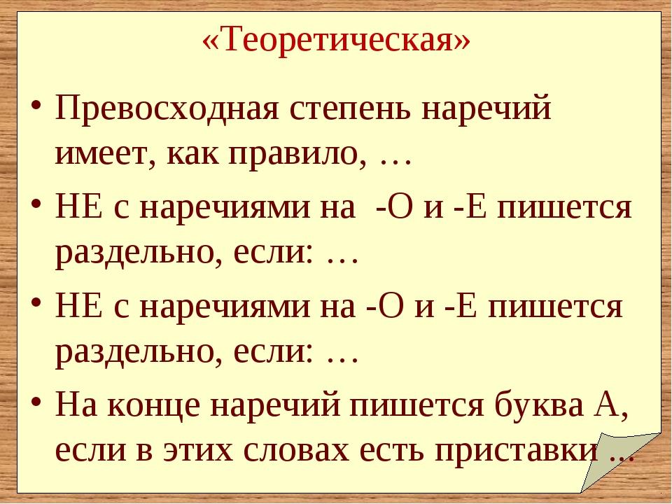 «Теоретическая» Превосходная степень наречий имеет, как правило, … НЕ с нареч...