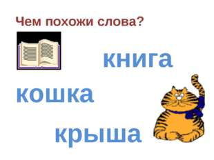 Чем похожи слова? кошка книга крыша