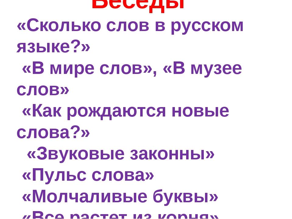 Беседы «Сколько слов в русском языке?» «В мире слов», «В музее слов» «Как ро...