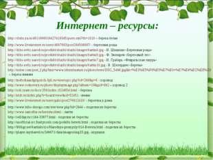 Интернет – ресурсы: http://clubs.ya.ru/4611686018427419345/posts.xml?tb=1010