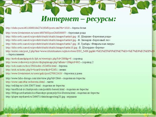 Интернет – ресурсы: http://clubs.ya.ru/4611686018427419345/posts.xml?tb=1010...