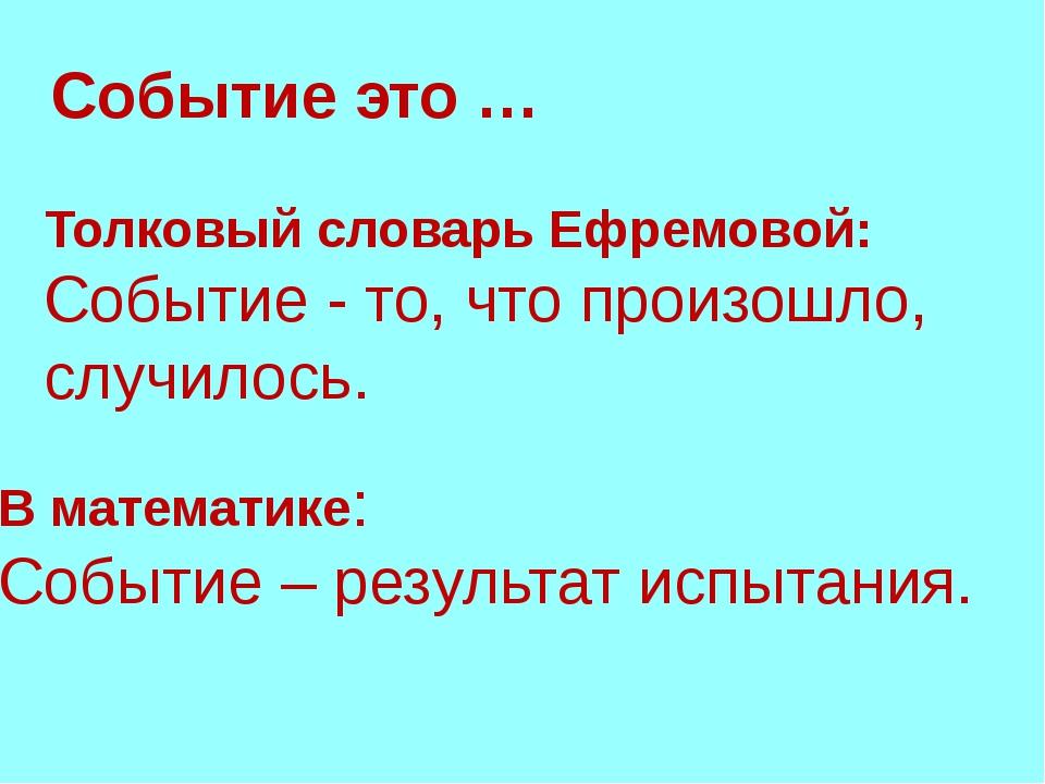 Толковый словарь Ефремовой: Событие - то, что произошло, случилось. Событие э...