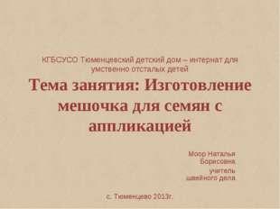 КГБСУСО Тюменцевский детский дом – интернат для умственно отсталых детей Тема