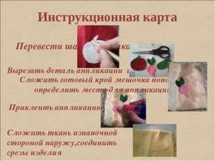 Инструкционная карта Перевести шаблон на ткань Вырезать деталь аппликации из