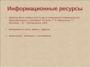 Информационные ресурсы Швейное дело: учебник для 5 класса специальной (коррек