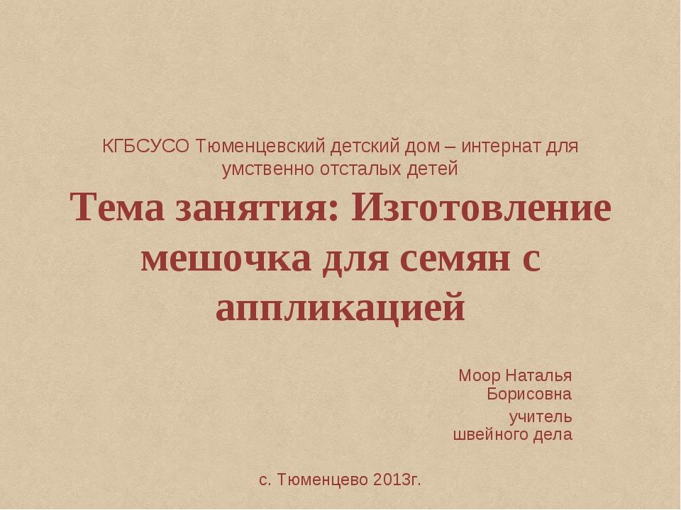 КГБСУСО Тюменцевский детский дом – интернат для умственно отсталых детей Тема...