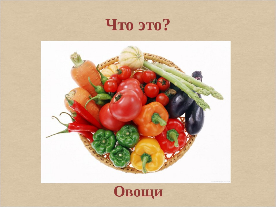 Что это? Овощи