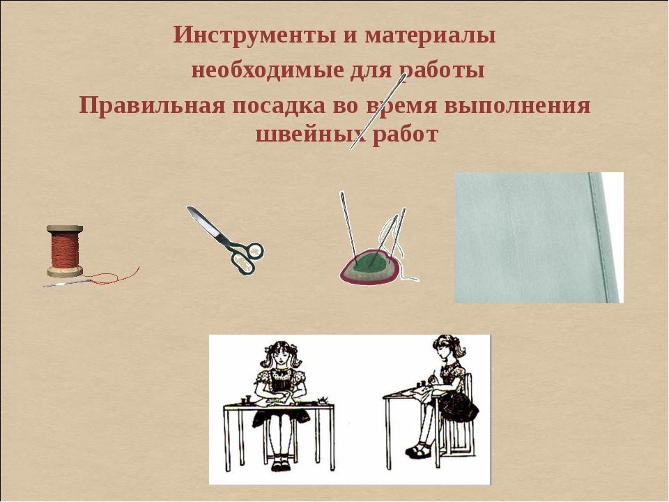Инструменты и материалы необходимые для работы Правильная посадка во время вы...