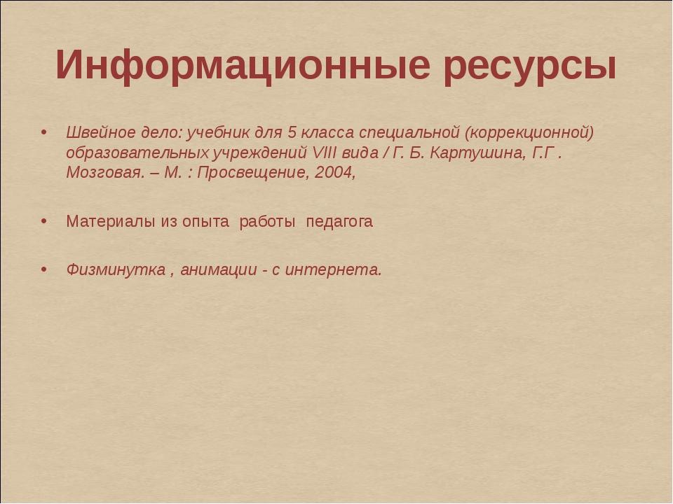 Информационные ресурсы Швейное дело: учебник для 5 класса специальной (коррек...