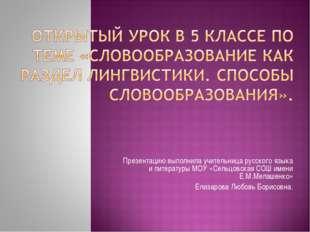 Презентацию выполнила учительница русского языка и литературы МОУ «Сельцовска