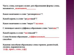 Часть слова, которая служит для образования формы слова, называется _окончани