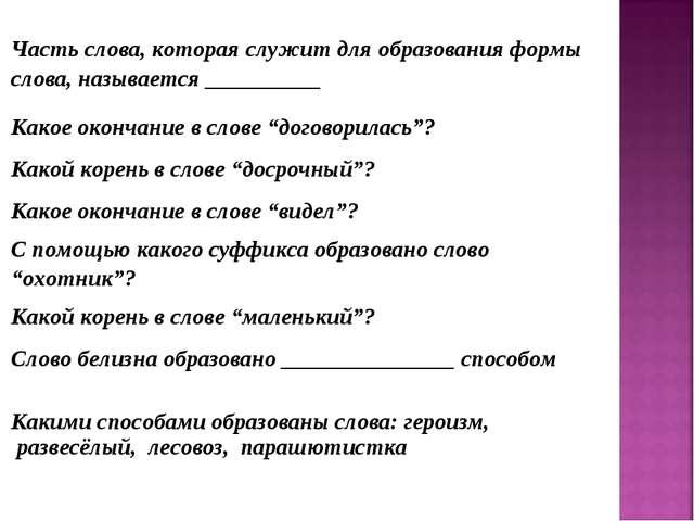 Часть слова, которая служит для образования формы слова, называется _________...