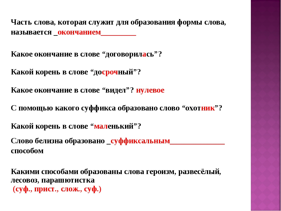 Часть слова, которая служит для образования формы слова, называется _окончани...