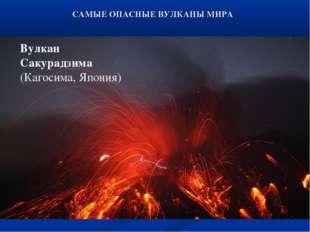 САМЫЕ ОПАСНЫЕ ВУЛКАНЫ МИРА Вулкан Сакурадзима (Кагосима, Япония)