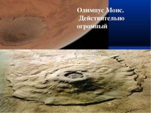 Олимпус Монс. Действительно огромный