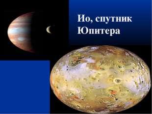Ио, спутник Юпитера