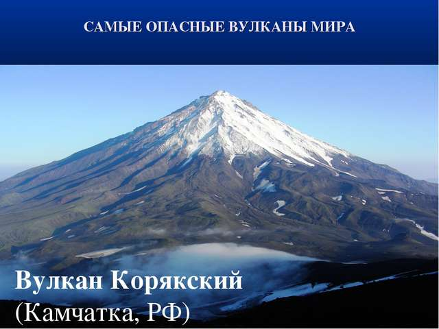 САМЫЕ ОПАСНЫЕ ВУЛКАНЫ МИРА Вулкан Корякский (Камчатка, РФ)