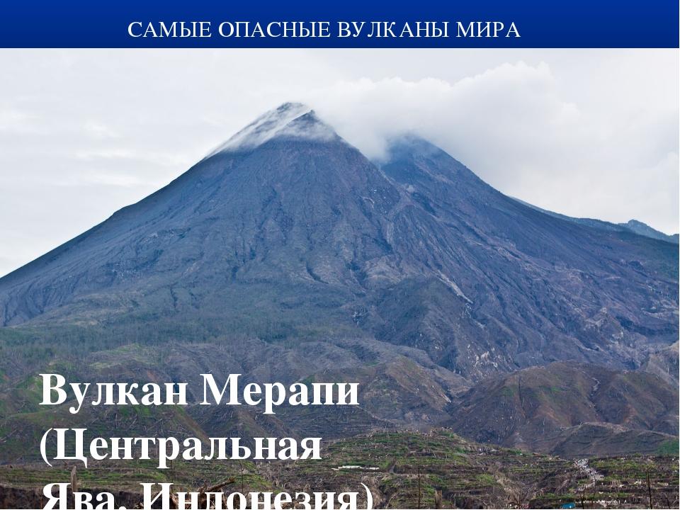 САМЫЕ ОПАСНЫЕ ВУЛКАНЫ МИРА Вулкан Мерапи (Центральная Ява, Индонезия)
