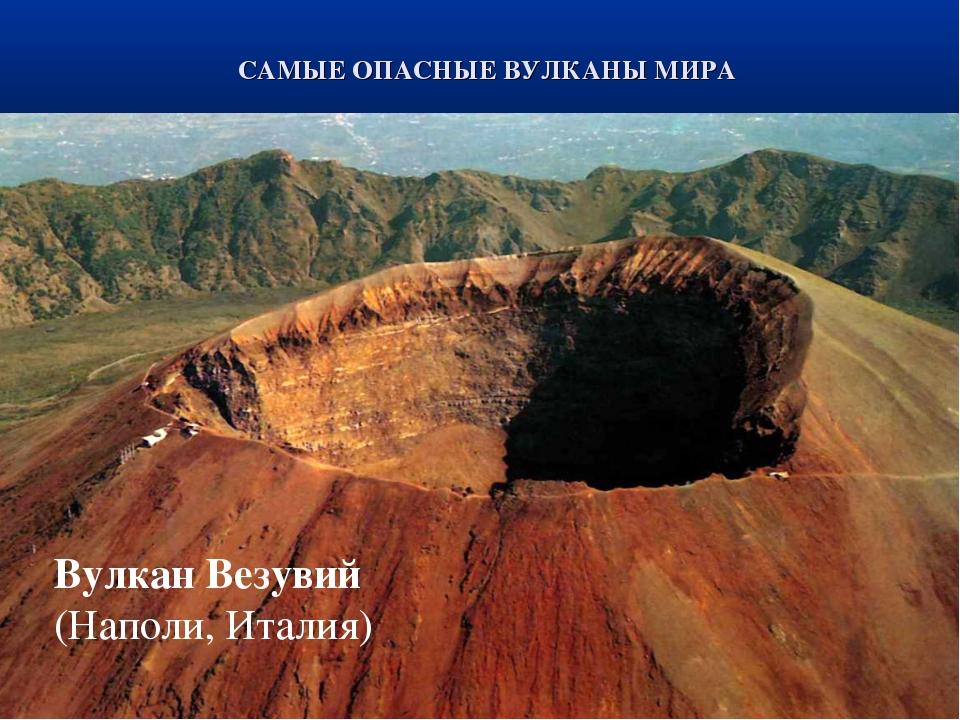 Самый большой вулкан в мире и где он находится