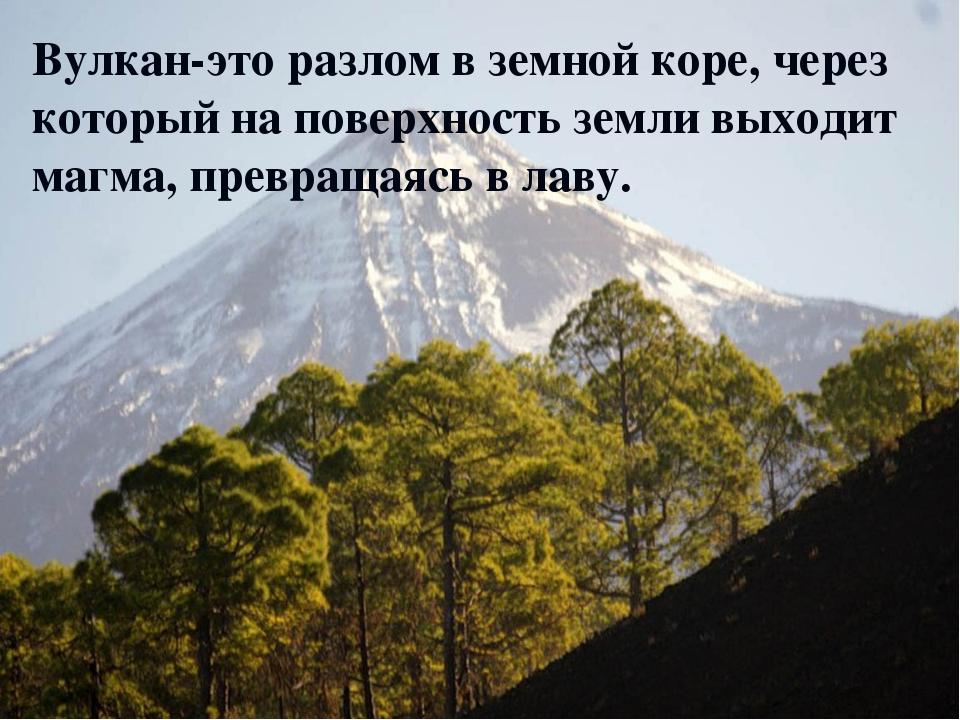 Вулкан-это разлом в земной коре, через который на поверхность земли выходит м...