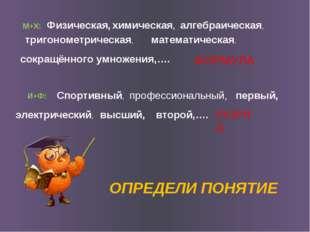 М+Х: Физическая, химическая, алгебраическая, тригонометрическая, математическ
