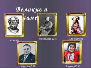 : Великие и знаменитые Архимед Ада Лавлейс Королёв С. П. Роднина И. К. Мендел