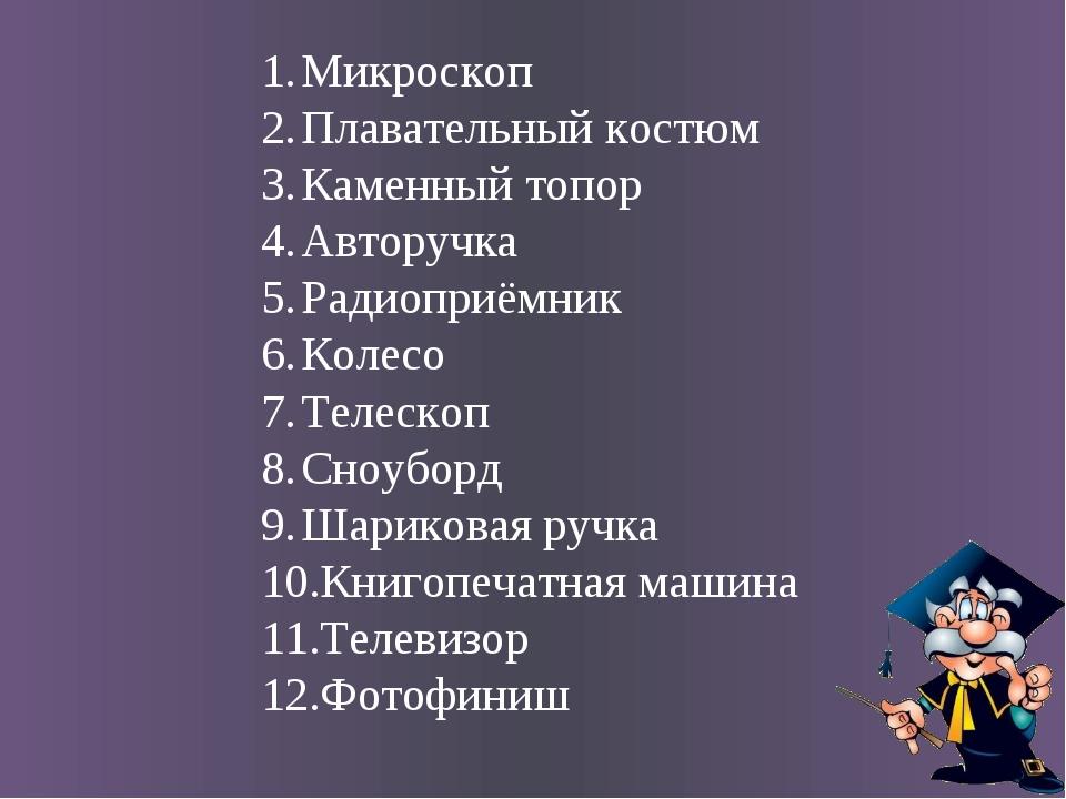 Микроскоп Плавательный костюм Каменный топор Авторучка Радиоприёмник Колесо Т...