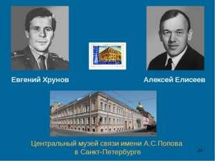 * Центральный музей связи имени А.С.Попова в Санкт-Петербурге Евгений Хрунов