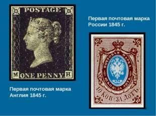 * Первая почтовая марка Англия 1845 г. Первая почтовая марка России 1845 г.