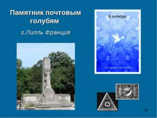 * Памятник почтовым голубям г.Лилль Франция 9 октября