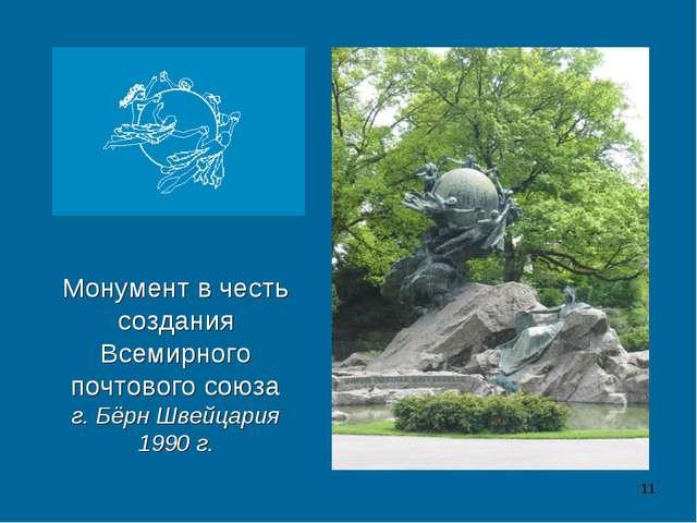 * Монумент в честь создания Всемирного почтового союза г. Бёрн Швейцария 1990...