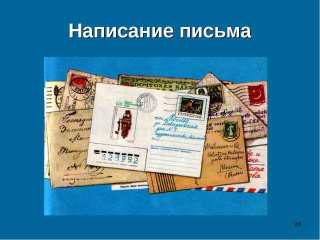* Написание письма