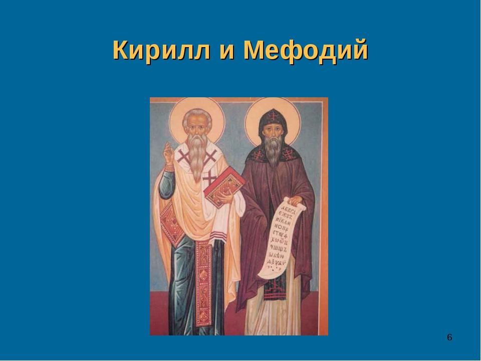 * Кирилл и Мефодий