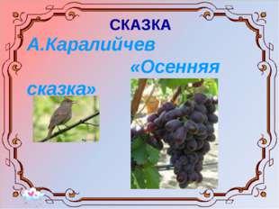 СКАЗКА А.Каралийчев «Осенняя сказка»