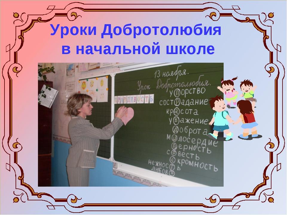 Уроки Добротолюбия в начальной школе