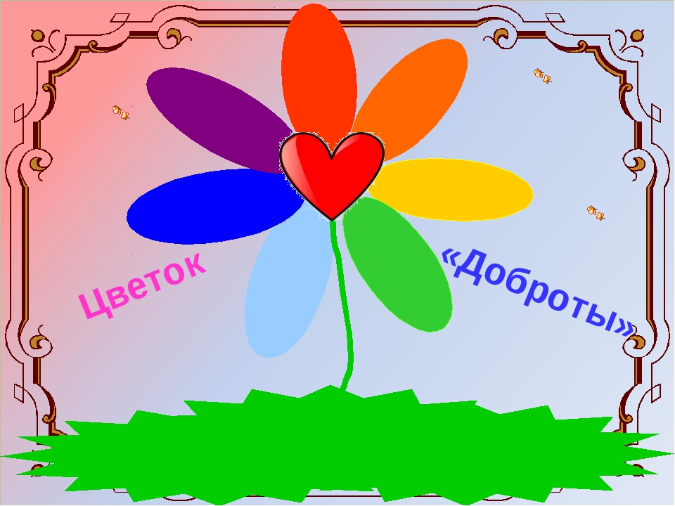 Цветок «Доброты»