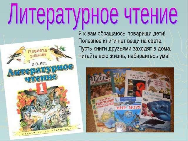Я к вам обращаюсь, товарищи дети! Полезнее книги нет вещи на свете. Пусть кни...
