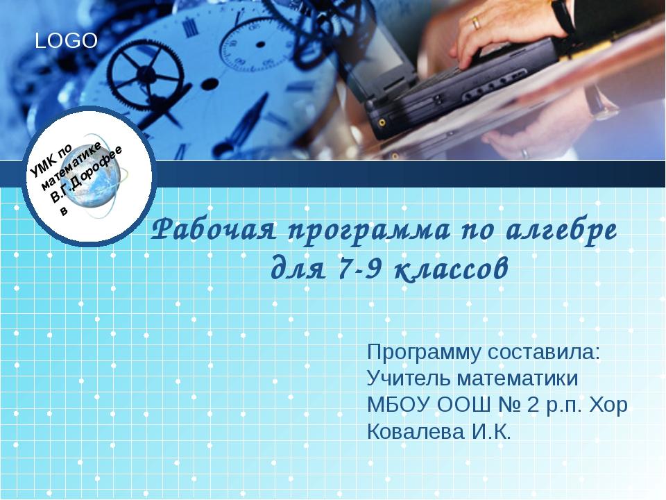 Ковалева Ирина Константиновна