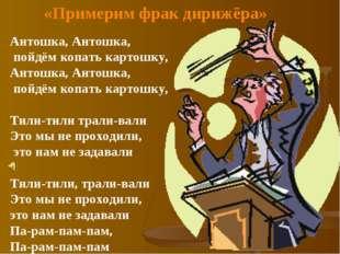 «Примерим фрак дирижёра» Антошка, Антошка, пойдём копать картошку, Антошка,