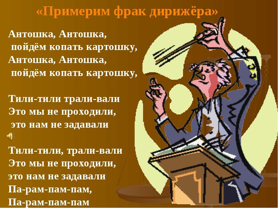 «Примерим фрак дирижёра» Антошка, Антошка, пойдём копать картошку, Антошка,...
