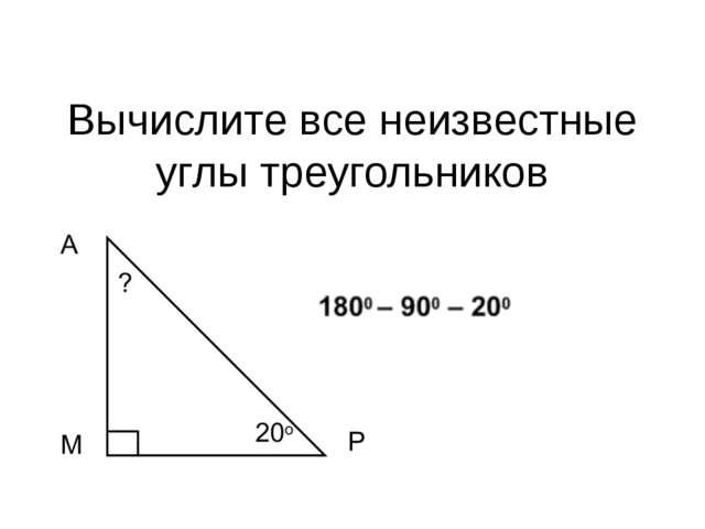 Вычислите все неизвестные углы треугольников