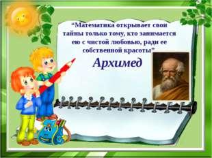 """""""Математика открывает свои тайны только тому, кто занимается ею с чистой любо"""