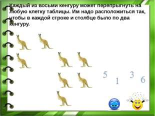 Каждый из восьми кенгуру может перепрыгнуть на любую клетку таблицы. Им надо