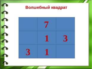Волшебный квадрат 3 1 1 3 7