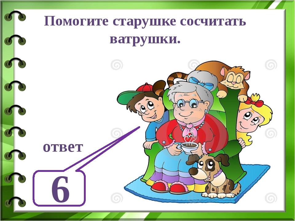 Помогите старушке сосчитать ватрушки. ответ 6
